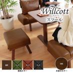 スツール オットマン 木製 PVC 高さ40cm ブラウン ビンテージ コンパクト おしゃれ完成品 Willcott Stool