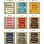 カラフルカラーの アジャスター&ワンタッチバックル 【アジャスター≪25mm≫】