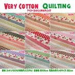 【キルティング】Very Cotton≪ベリーコットン≫