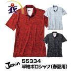Yahoo!作業服とカジュアルの衣・職・自由55334 半袖ポロシャツ(春夏用) Jawin(ジャウィン)作業服・作業着 【新商品】