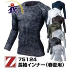 Z-DRAGON(ジードラゴン) 75124 長袖インナー(春夏用)メンズ・レディース 作業服・作業着 アンダーウェア・コンプレッション