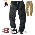 Yahoo!作業服とカジュアルの衣・職・自由7512 防寒カーゴパンツ BURTLE(バートル)作業服・作業着 ズボン【新商品】
