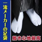 足袋 メンズ 白 23〜30cm メール便送料無料 ブロード白足袋 4枚こはぜ 男性 女性 白 履き心地抜群たび タビ tabi