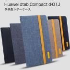 Huawei dtab Compact d-01J ケース 手帳型 レザー おしゃれ 高級感のある上質な ブック型 dタブ コンパ  d-01j-my-w70525