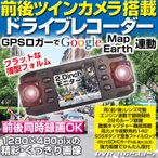 GPS搭載 ドライブレコーダー 2カメラ前後レンズと赤外線搭載常時録画のドライブレコーダ 高画質 HD 車載カメラ  DVR-1025GPS