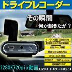 ドライブレコーダー 常時録画 エンジン連動 高画質 ドライブレコーダ HD  車載カメラ 小型 カー用品 動体検知付ドラレコ 車載  dvr-e102b-30823