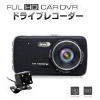 ドライブレコーダー 2カメラ 前後同時録画 小型タイプ  常時  繰返し録画 動体検知 Gセンサー 駐車監視 広角タイプ HD高画質  リアカメラ付き  h6-t60812