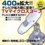 TVマイクロスコープ(25〜400倍)お使いのテレビで簡単にデジタル顕微鏡!