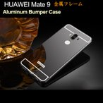HUAWEI Mate9 アルミバンパー ケース カバー 金属 /ハードケース 背面パネル/背面保護/アルミフルカバー  mate9-mm-w61214