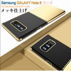 Samsung Galaxy Note8 クリアケース シンプル メッキ かっこいい サムソン サムスン ギャラクシー ノート8   note8-xd02-w70901