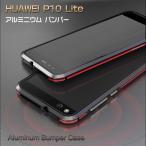 Huawei P10 lite アルミバンパー ケース 上質でかっこいい メタル  P10 ライト アルミサイドバンパー おすすめ  p10lite-lf03c-w70706