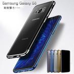 Samsung GALAXY S8 ケース クリア TPU メッキ 薄型 シンプル かっこいい サムスン ギャラクシーS8 背面カ  s8-dd12-w70420