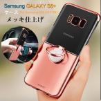Samsung GALAXY S8+ クリアケースgalaxy s8 plus シンプル メッキ 片手持ち スマホリング付き かっこいい サムスン ギャラクシSC-03J docomo SCV35 au