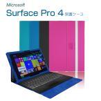surface Pro 4 ケース レザー 手帳 片手持ち可能 2つ折 軽量/薄 カバー サーフェス/サーフェイス プロ4 スタン  surface-p4-fc01-w51008