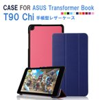 ASUS Transformer Book T90Chi ケース 手帳 レザー カバー スリム/薄型 シンプルでオシャレな手帳型レ  t90-w51-t50413