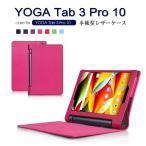 Lenovo YOGA 3 Pro 10 ケース 手帳 レザー 軽量/薄/革/2つ折 ブックカバータイプ レノボ ヨガ タブ 3ケ  tab3pro-o73-t51117