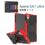 SONY Xperia XA1 Ultra ケース 耐衝撃 タフで頑丈 2重構造 TPU素材 エクスペリアXA1ウルトラ 耐衝撃カ  xa1u-rt04-w70428