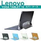 Lenovo yoga tablet 10 ケース レザー/軽量/薄/革 2つ折 ブックカバータイプ レノボ アンドロイド サイズ  yoga10-lz-w40304