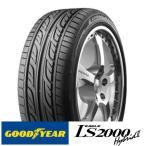 ◆新品◆ GOODYEAR グッドイヤー LS2000HBII 165/55R15 【単品タイヤ 1本価格】