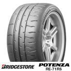 ◆新品◆ ブリヂストン ポテンザ RE-71RS 195/55R15 85V 【単品タイヤ 1本価格】