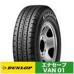 ◆新品◆ 4本 DUNLOP エナセーブ VAN01 145R12 6PR タイヤ単品