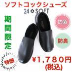 軽量作業靴(ソフトコックシューズ)業務用作業靴、キッチンシューズ、厨房シューズ、厨房靴、男女兼用 (型番:ITY-002)