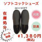 軽量作業靴(ソフトコックシューズ)業務用作業靴、キッチンシューズ、厨房シューズ、厨房靴、男女兼用 (型番:ITY-001)