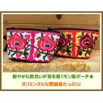 ポーチ小物入れ化粧ポーチエスニックアジアンモン族バッグ雑貨レディースモン族刺繍カラフルポーチ