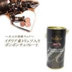 黒トリュフ ボンボンチョコレート 5g×15個入り URBANI ウルバーニ CIOCCOLATINI AL TARTUFO