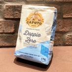 小麦粉 カプート社 クラッシカ タイプ00 1kg イタリア産