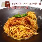 パスタソース 高級 イタリアン レストラン 虎ノ門タニーチャ特製 トマトソース 2人前380g グラナパダーノチーズパウダー付
