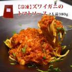 【冷凍】パスタソース (ズワイガニのトマトソース) 2人前 虎ノ門タニーチャ特製