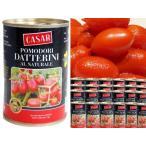 トマト缶 ダッテリーニ 1ケース 400g×24缶  CASAR  DATTERINI POMODORI イタリア カサル