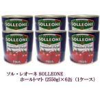 トマト缶 ソル・レオーネ ホールトマト (2550g×6缶)