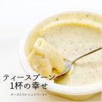 《冷凍》チーズ入りトリュフペースト 80g Truffled Cream Cheese