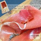 ヴィラーニの トリュフ プロシュート スライス パック 100g イタリア産 生ハム おつまみ 前菜