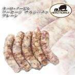 冷凍 ソーセージ ネッロ ノービレ サルシッチャ プレーン 500g  宮城県産