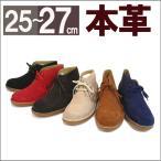 ブーツ メンズ 本革 デザートブーツ ワラビー クレープソール デザートブーツ スエードブーツ (全6色)