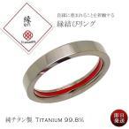 2本セット 縁結び ペアリング 純チタンリング 運命の赤い糸 レッドライン 結婚指輪 即納 レディース メンズ 金属アレルギー es-ti04 titan99.8%(t805-1)