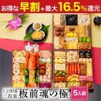 おせち お節 御節 2018年早割り 豪華鮑&オマール海老付き 板前魂の極 8.5寸和洋風三段重おせち料理 全46品 5人前 送料無料 oseti osechi