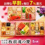 おせち お節 御節【おせち料理2018年】板前魂の慶 豪華和洋風五段重 毎年完売 特選素材使用【全51品 5人前】【送料無料】oseti osechi