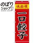 のぼり旗 一口餃子 0010070IN