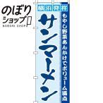 のぼり旗 サンマーメン 0010395IN