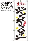 のぼり旗 生ラムジンギスカン 0030083IN