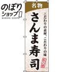 のぼり旗 さんま寿司 0080041IN
