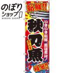 のぼり旗 秋刀魚(さんま) 0090021IN