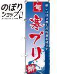 のぼり旗 寒ブリ 0090063IN