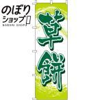 のぼり旗 草餅 0120067IN