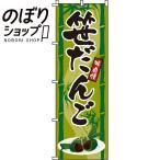 のぼり旗 笹だんご 0120131IN