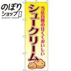 のぼり旗 シュークリーム 0120260IN